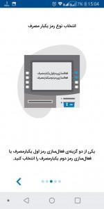 اسکرین شات برنامه رمزبان بانک ملی (رمز دوم پویا) 5