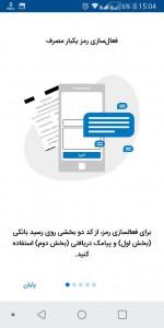 اسکرین شات برنامه رمزبان بانک ملی (رمز دوم پویا) 6