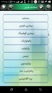 اسکرین شات برنامه اصطلاحات عمومی پزشکی و پرستاری 3