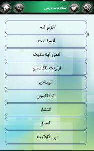اسکرین شات برنامه اصطلاحات عمومی پزشکی و پرستاری 2