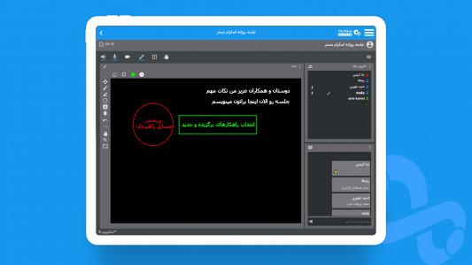 اسکرین شات برنامه اسکایروم 2