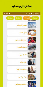 اسکرین شات برنامه بالسا | آموزش زبان انگلیسی کاربردی 2