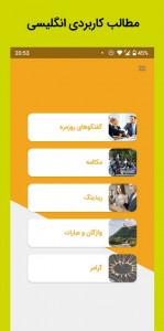 اسکرین شات برنامه بالسا | آموزش زبان انگلیسی کاربردی 1