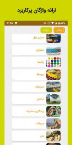 اسکرین شات برنامه بالسا | آموزش زبان انگلیسی کاربردی 8