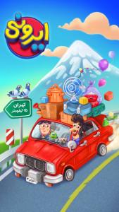اسکرین شات بازی ایرونی 7