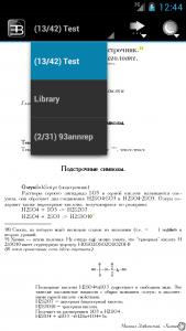 اسکرین شات برنامه EBookDroid - PDF & DJVU Reader 3