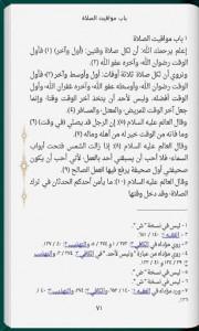 اسکرین شات برنامه کتابخانه شیعه 4