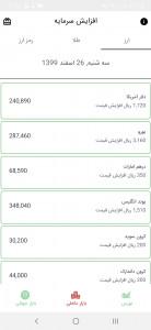اسکرین شات برنامه افزایش سرمایه بورس ( قیمت طلا و ارز) 10