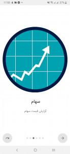 اسکرین شات برنامه افزایش سرمایه بورس ( قیمت طلا و ارز) 3