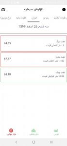 اسکرین شات برنامه افزایش سرمایه بورس ( قیمت طلا و ارز) 16