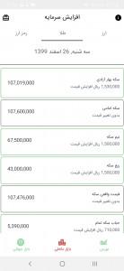 اسکرین شات برنامه افزایش سرمایه بورس ( قیمت طلا و ارز) 11