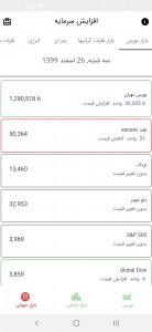 اسکرین شات برنامه افزایش سرمایه بورس ( قیمت طلا و ارز) 13