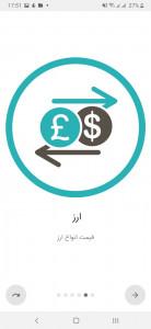 اسکرین شات برنامه افزایش سرمایه بورس ( قیمت طلا و ارز) 5