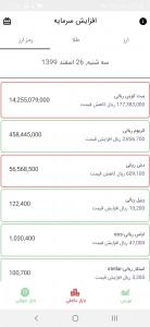 اسکرین شات برنامه افزایش سرمایه بورس ( قیمت طلا و ارز) 12