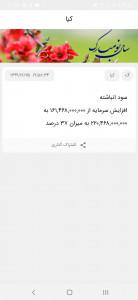 اسکرین شات برنامه افزایش سرمایه بورس ( قیمت طلا و ارز) 7