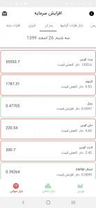 اسکرین شات برنامه افزایش سرمایه بورس ( قیمت طلا و ارز) 15