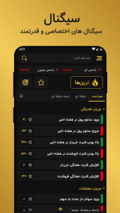 اسکرین شات برنامه متابورس (تحلیل، سیگنال، آموزش) 1