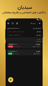 اسکرین شات برنامه متابورس (تحلیل، سیگنال، آموزش) 4