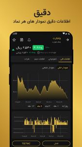 اسکرین شات برنامه متابورس (تحلیل، سیگنال، آموزش) 6