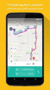 اسکرین شات برنامه رایا (نقشهی همراه تهران) 4