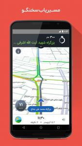 اسکرین شات برنامه رایا (نقشهی همراه تهران) 1