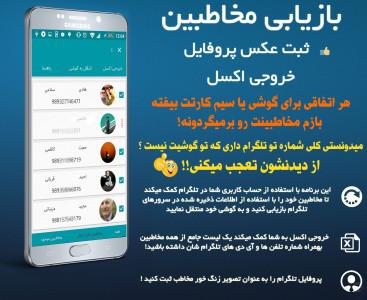 اسکرین شات برنامه بازیابی مخاطبین با تلگرام+لیست اکسل 2