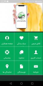 اسکرین شات برنامه نرم افزار جامع سبک زندگی شیعی 6