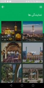 اسکرین شات برنامه نرم افزار جامع سبک زندگی شیعی 5
