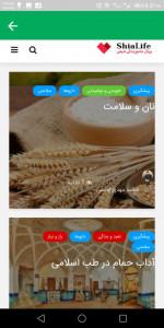 اسکرین شات برنامه نرم افزار جامع سبک زندگی شیعی 4