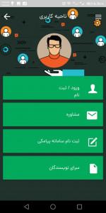 اسکرین شات برنامه نرم افزار جامع سبک زندگی شیعی 1
