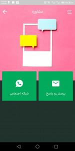 اسکرین شات برنامه نرم افزار جامع سبک زندگی شیعی 3