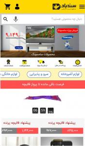 اسکرین شات برنامه فروشگاه اینترنتی سندباد 4