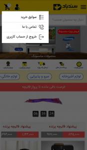 اسکرین شات برنامه فروشگاه اینترنتی سندباد 9