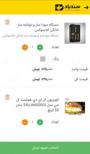 اسکرین شات برنامه فروشگاه اینترنتی سندباد 1