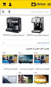 اسکرین شات برنامه فروشگاه اینترنتی سندباد 6