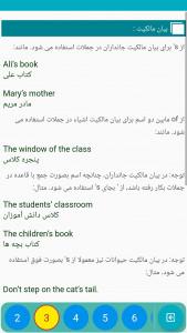 اسکرین شات برنامه خودآموز زبان انگلیسی (دمو) American English File 6