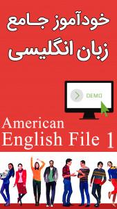 اسکرین شات برنامه خودآموز زبان انگلیسی (دمو) American English File 5