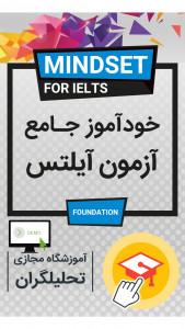 اسکرین شات برنامه خودآموز آیلتس (دمو) Mindset for IELTS 1