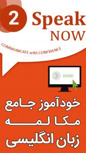 اسکرین شات برنامه خودآموز مکالمه زبان انگلیسی (دمو) Speak Now 1