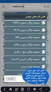 اسکرین شات برنامه دیکشنری تحلیلگران (tahlilgaran) 3