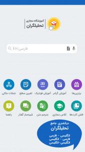 اسکرین شات برنامه دیکشنری تحلیلگران (tahlilgaran) 1