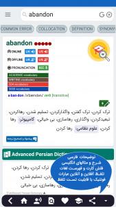 اسکرین شات برنامه دیکشنری تحلیلگران (tahlilgaran) 2