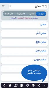 اسکرین شات برنامه دیکشنری تحلیلگران (tahlilgaran) 11