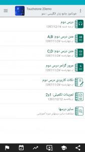 اسکرین شات برنامه خودآموز زبان انگلیسی (دمو) Touchstone 2