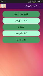 اسکرین شات برنامه اصول کافی (4 جلد کامل) 3