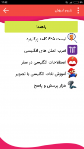 اسکرین شات برنامه آموزش زبان انگلیسی با فیلم و عکس 2