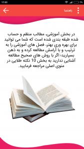 اسکرین شات برنامه آموزش زبان انگلیسی با فیلم و عکس 7