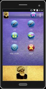 اسکرین شات برنامه (ثواب و عقاب) شیخ صدوق 2