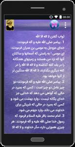 اسکرین شات برنامه (ثواب و عقاب) شیخ صدوق 4