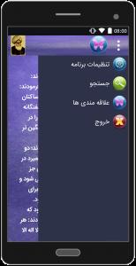 اسکرین شات برنامه (ثواب و عقاب) شیخ صدوق 1